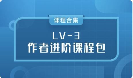 抖音LV3级作者进阶课