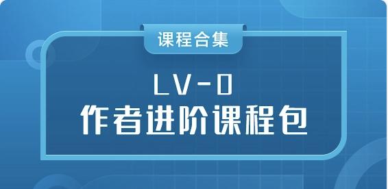 抖音LV0级作者进阶课